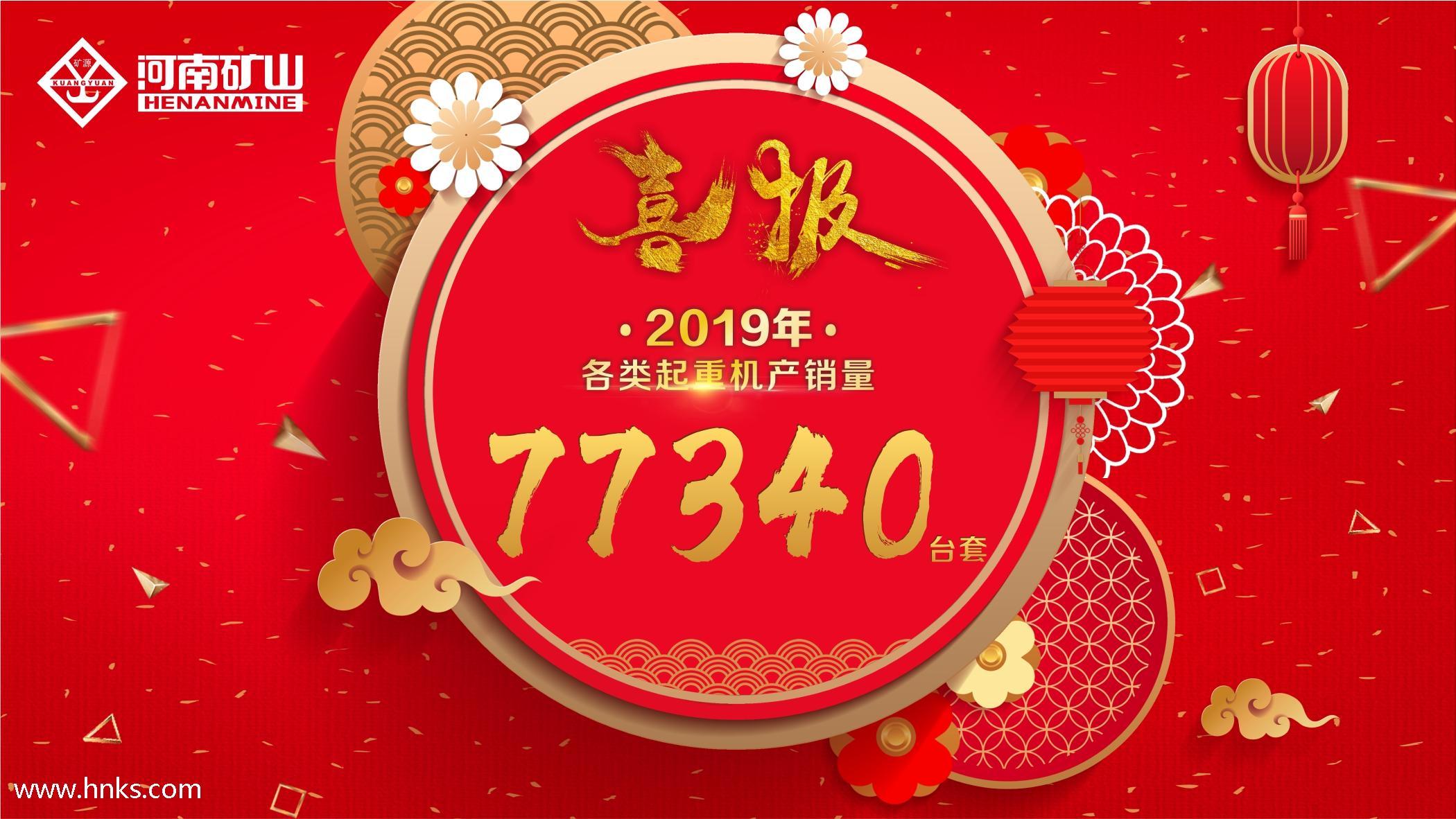 河南矿山2019年各类起重机产销量77340台套-河南矿山沈阳分