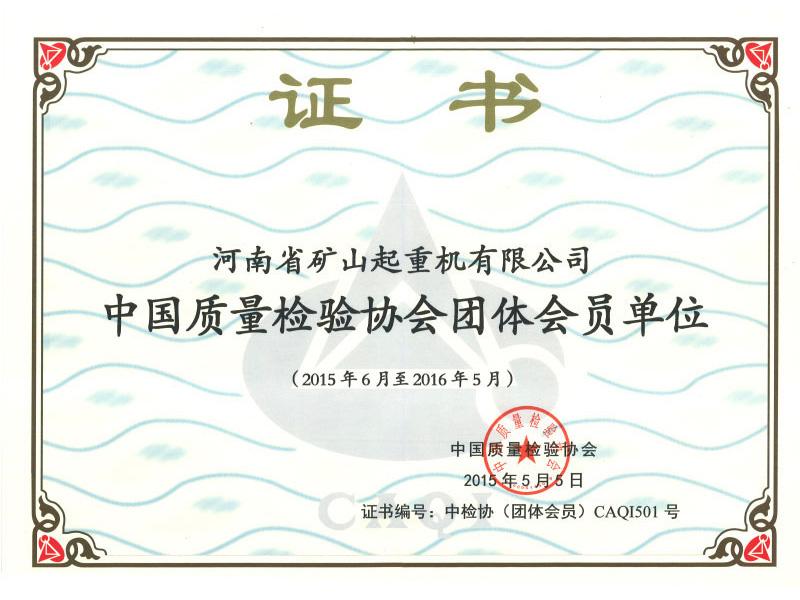 中国质量检验证书